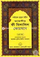 Tafseer Fi Zilalil Quran (Part-10)