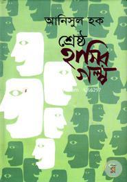 Shreshtho Hashir Golpo