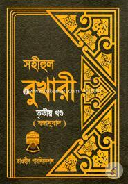 Sahihul Bukhari- 3rd Part (Bonganubad)