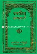 Topseere Ashrafi -2nd Part