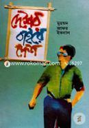 Desher Baire Desh