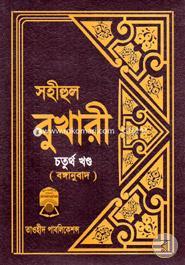 Sahihul Bukhari -4th Part (Bonganubad))
