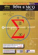 Mathematics (1st and 2nd Part) Likhito O MCQ Vorti Sohayika (Sokol Bishwobidyaloy Vorti Porikkhar Jonyo Original)