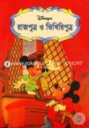 Rajputro O Vikhirputro