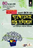 Joykoli 40BCS Preliminary Byakkhasoho Proshno Somadhan (10th BCS-Sorboshesh BCS)