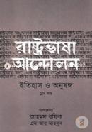Rastrobhasha Andolon Itihas O Onushongo (1st Part)
