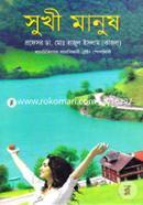 Sukhi Manush