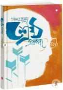 Shrestha Probondho