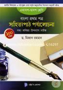 Bangla 1st Paper SahittoPath Porjalochona (Ekadosh-Dbadosh Shrenir Jonno)