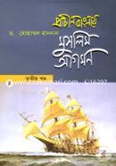 Prachin Banglay Muslim Agomon-3rd Part