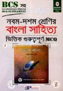 9th-10th Shrenir Bangla Sahitto Vittik Guruttopurno MCQ