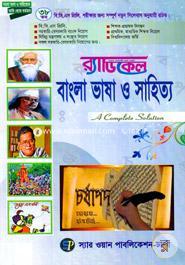 Radical Bangla Vasa O Sahityo (38th BCS Preliminary)