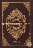 Tafsire Ma'areful Quran (2nd Part)