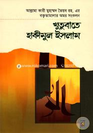 Khotobat-E-Hakimul Islam 10th Part