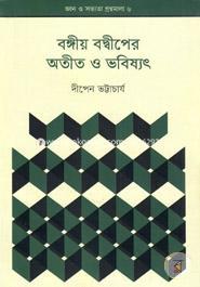 Bangiyo Badwiper Atit O Bhabishyat