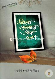 Jiboner Canvase Aka Golpo (Jibon Jagar Golpo 1)