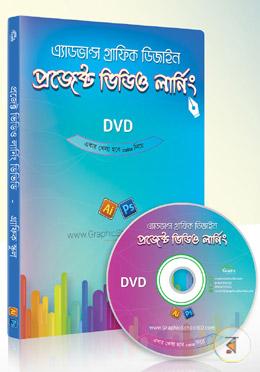 Advance Graphics Design - Project DVD