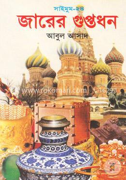 সাইমুম সিরিজ - ২৪ : জারের গুপ্তধন