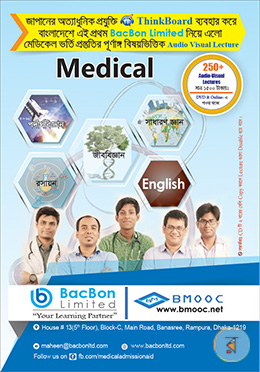 BacBon Medical Admission Tutorials (DVD)