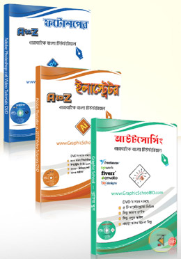 Purnango Graphic Design O Online Income Upor 170 ti HD DVD Video Tutorials (5 DVD)
