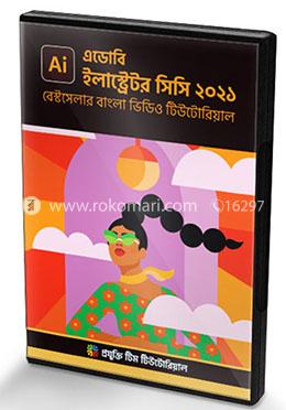 Adobe Illustrator  CC 2021 : Best Seller Bangla Video Tutorial (3 DVDs)