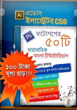 Grapics Design Tutorial 2ti DVD : Adobe Illustrator CS6 O Photoshop (Rokomari collection)