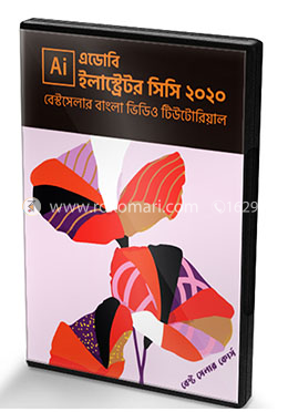 Adobe Illustrator  CC 2020 : Best Seller Bangla Video Tutorial (3 DVDs)