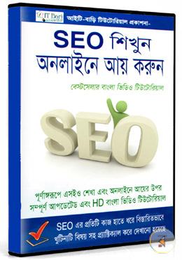 Purnangorupe search Engine Optimization shekha abong Online Ayer Upor 100  ti  HD Bangla Vedio Tutorial (3DVD)