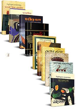 গদ্যপদ্যের চিরায়ত উপন্যাসের কালেকশন ১০টি বই