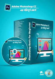 Photoshop Basic for Beginner ( DVD Course)