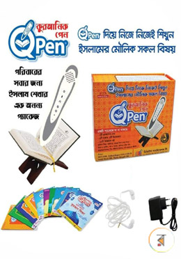 Digital Quranic Pen (Pen Diye Nije Nijei Shikhun Islamer Moulik Sokol Bishoy)