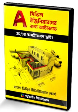 Civil Engineers Der Jonno Autocad Bangla Tutorial 2D/3D Construction drawing (With 3 DVD)