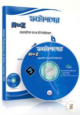 Photoshop A to Z Bangla Video Tutorial (2 DVD)