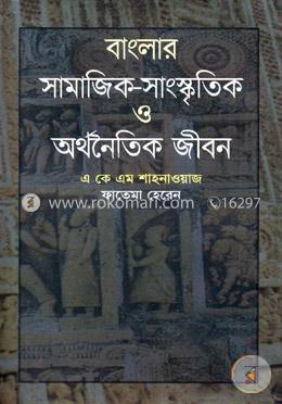 বাংলার সামাজিক-সাংস্কৃতিক ও অর্থনৈতিক জীবন