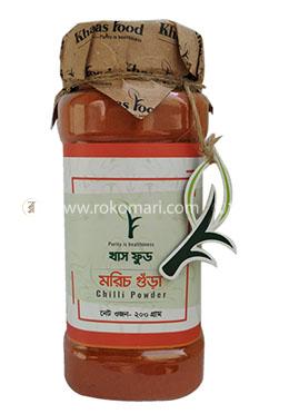 Chili Powder (মরিচ গুড়া) -200 gm