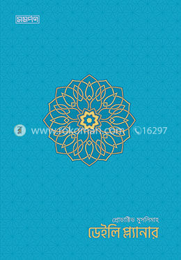 Productive Muslim Daily Planner Blue Color