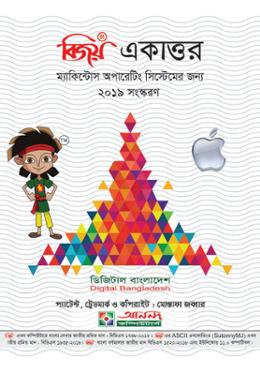 Bijoy Ekattor (Mac)