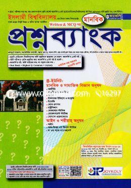 ইসলামী বিশ্ববিদ্যালয় প্রশ্নব্যাংক: বি ইউনিট (লিখিত এবং এমসিকিউ) মানবিক শাখা
