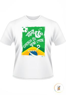Brazil World Cup Tshirt- Level Ta Bujha Geche
