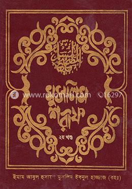 মুসলিম শরীফ ২য় খণ্ড