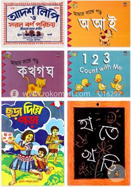 বর্ণমালা শিক্ষার রকমারি কালেকশন