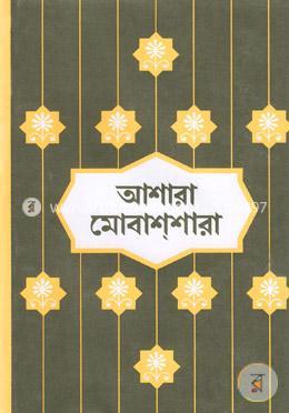 আশারা মোবাশশারা