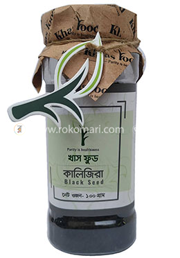 Black Seed Powder (কালো জিরা গুড়া) -100 gm