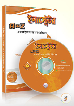 Illustrator A to Z Bangla Video Tutorial (2 DVD)
