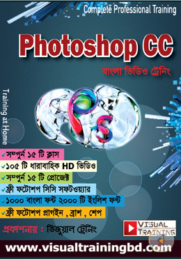 Photoshop CC : Bangla Video Training (DVD)