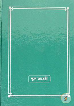 School diary (Green)