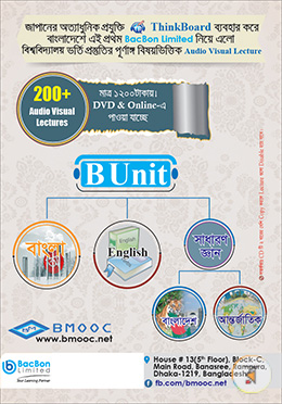 BacBon University Admission Tutorials (B Unit) (dvd)