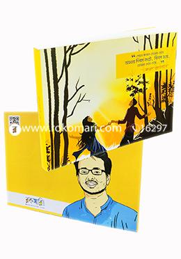 Sadat Hossain Exclusive Notebook- Kajol Chokher Maye
