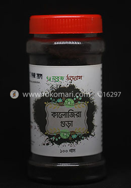 Blackseed Powder (100g)