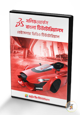 Solidworks Bangla Tutorial Course (4 DVD)